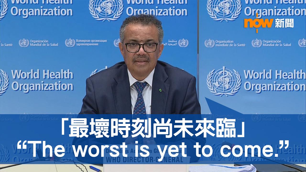譚德塞:新型肺炎疫情最壞時刻尚未來臨 下周派員赴華調查病毒源頭