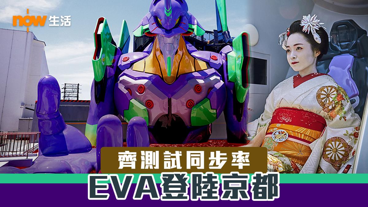 EVA登陸京都 齊來測試同步率