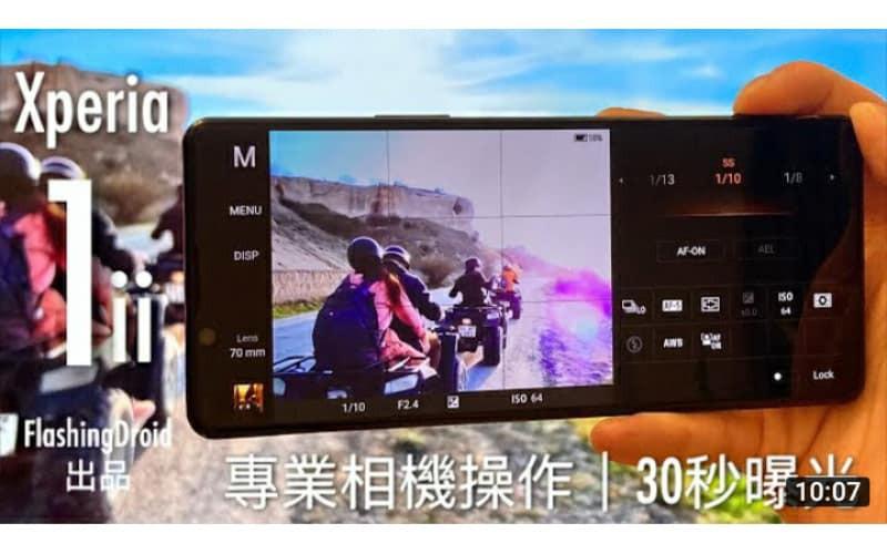 全手動 30 秒曝光!Sony Xperia 1 II 相機評測(下)Photo Pro & Cinema Pro 專業相機操作手冊