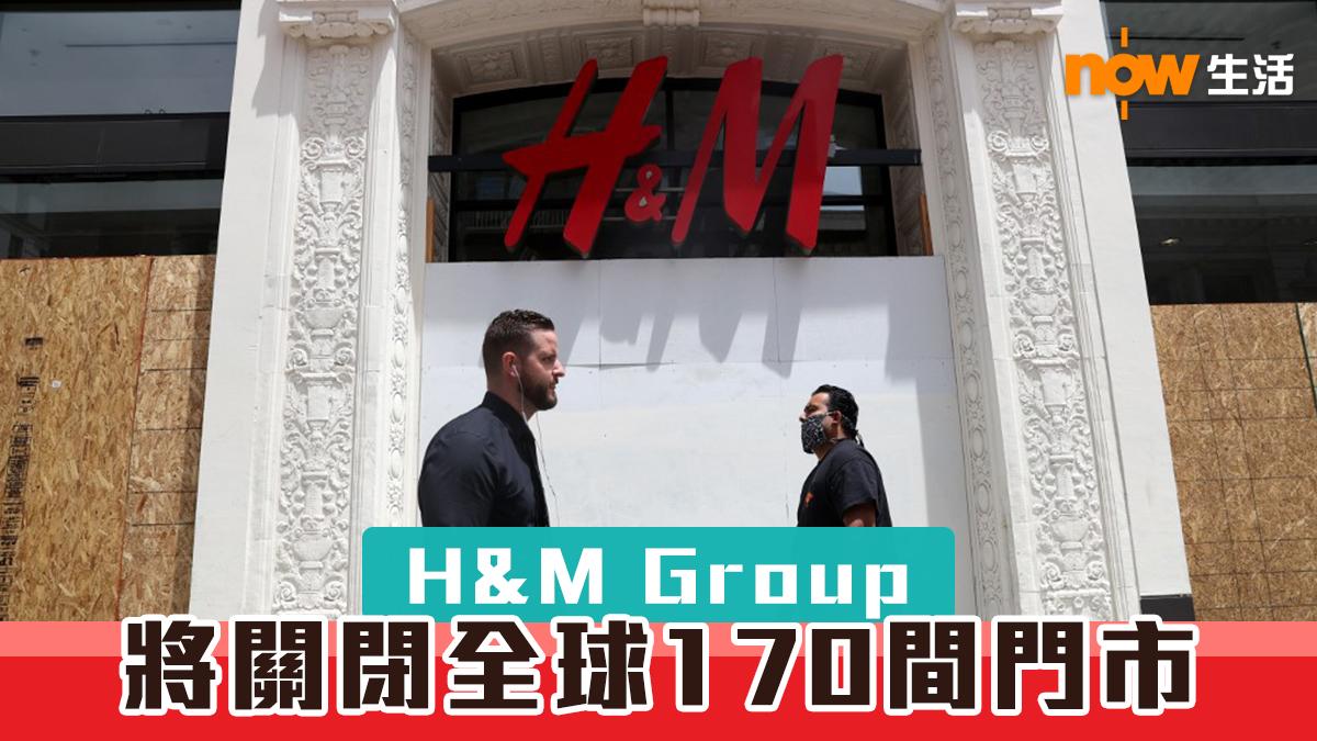 難逃零售關店潮 H&M Group將關閉全球170間門市