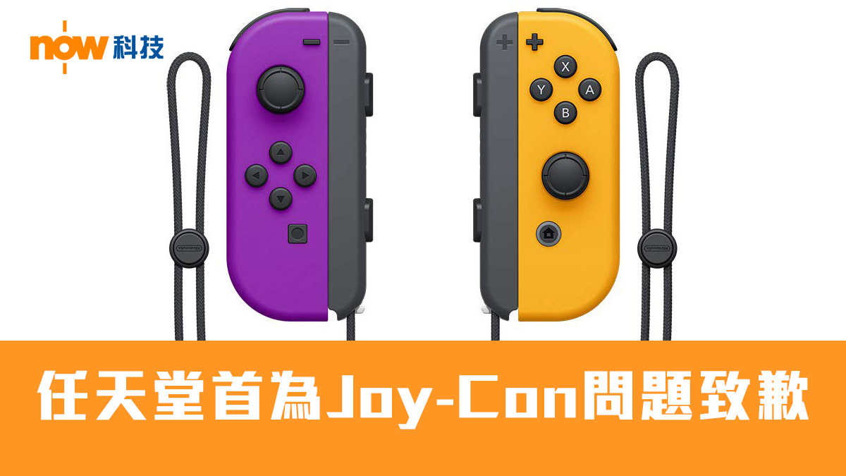 發售三年仍未解決 任天堂社長為Joy-Con問題致歉