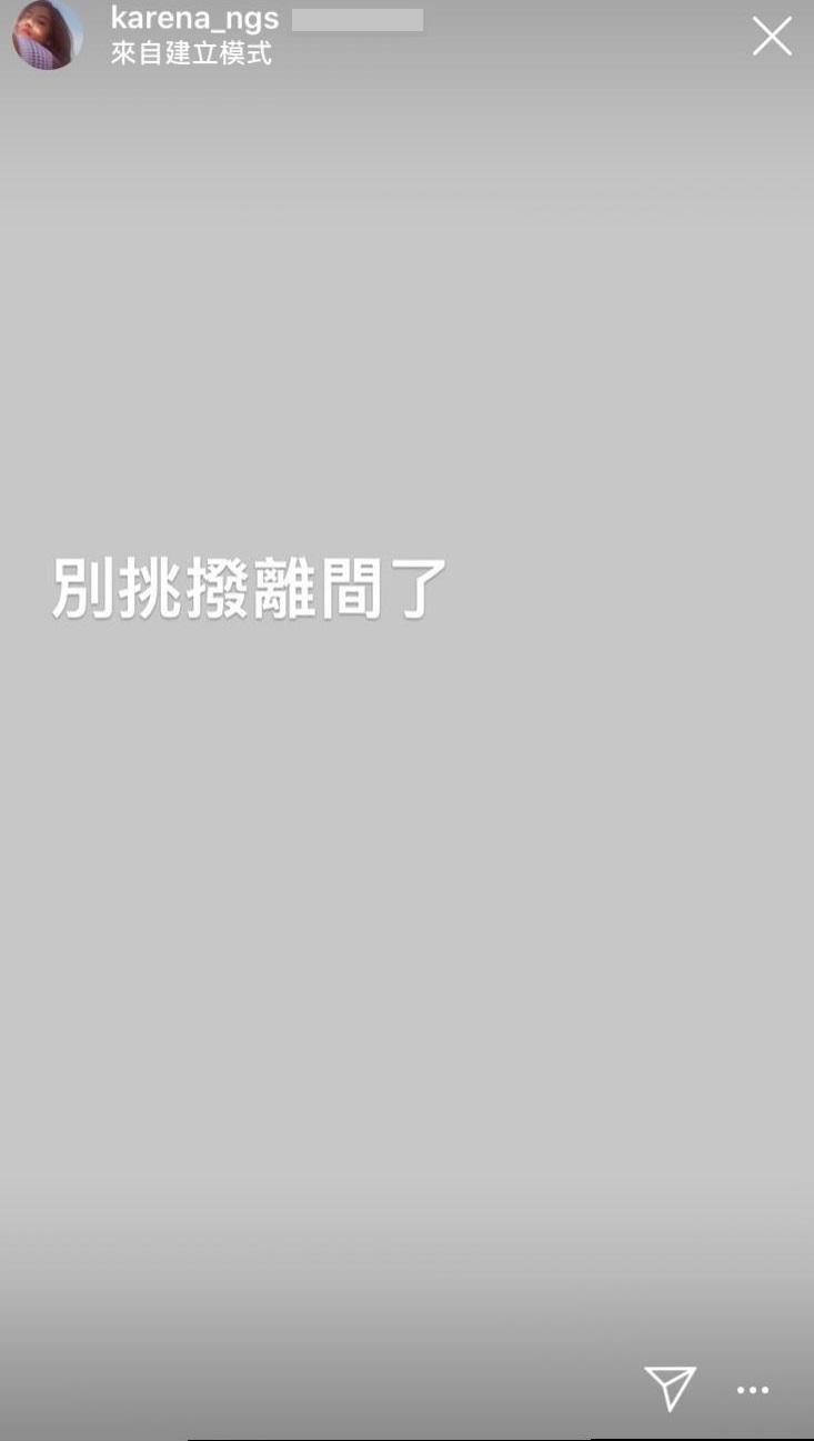 Karena話兩人感情好得很,唔好挑撥離間