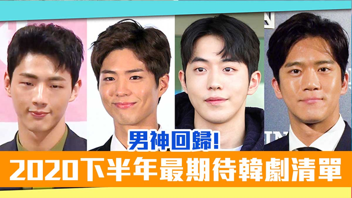 【男神們回歸】2020下半年最期待韓劇清單
