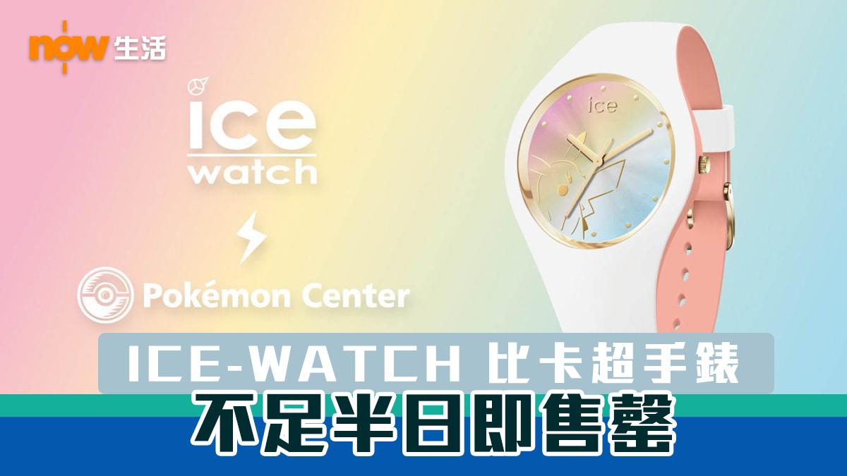 〈好玩〉ICE-WATCH 比卡超手錶 不足半日即售罄