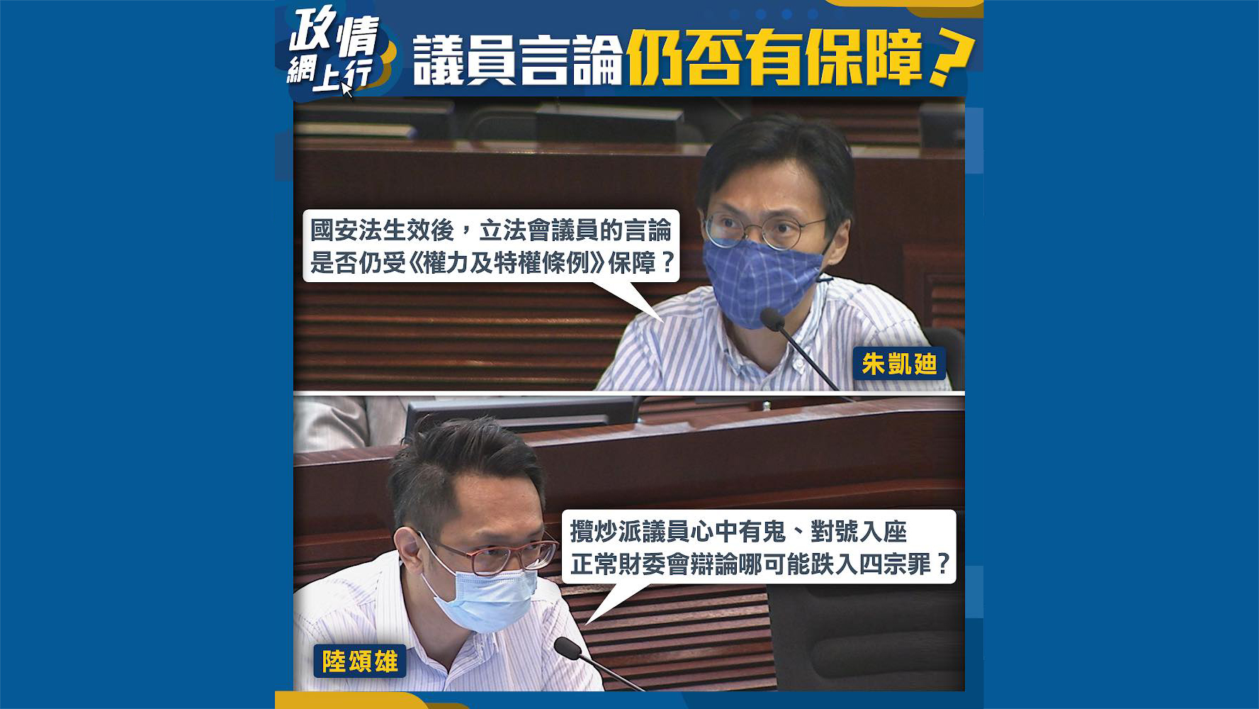 【政情網上行】議員言論仍否有保障?