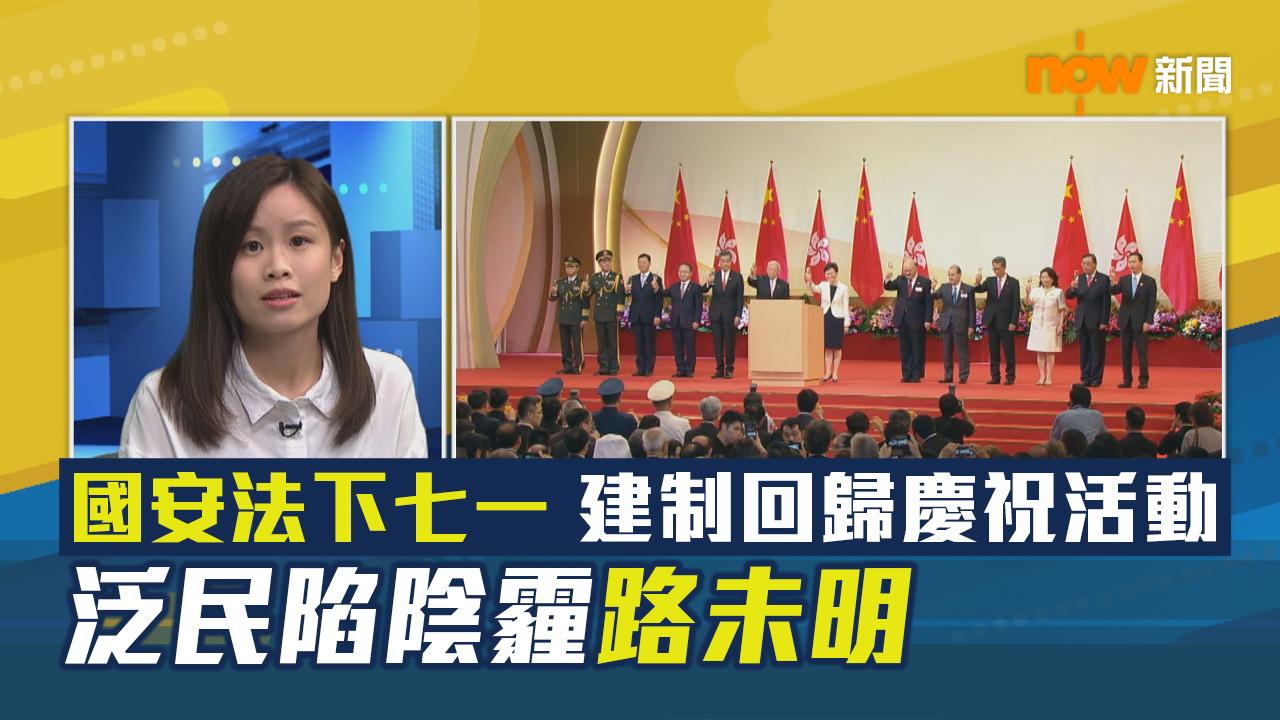 【政情】國安法下七一 建制回歸慶祝活動 泛民陷陰霾路未明