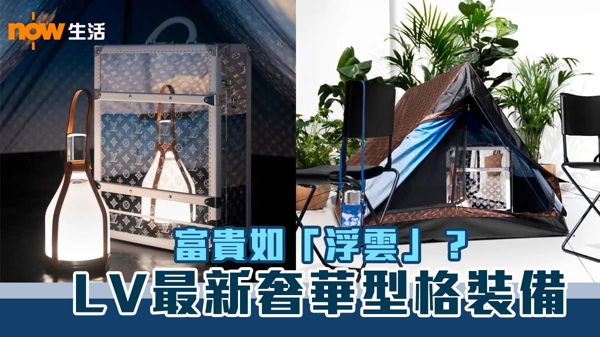 〈好物〉富貴如「浮雲」?LV 最新奢華型格裝備  藍天白雲陪你發夢