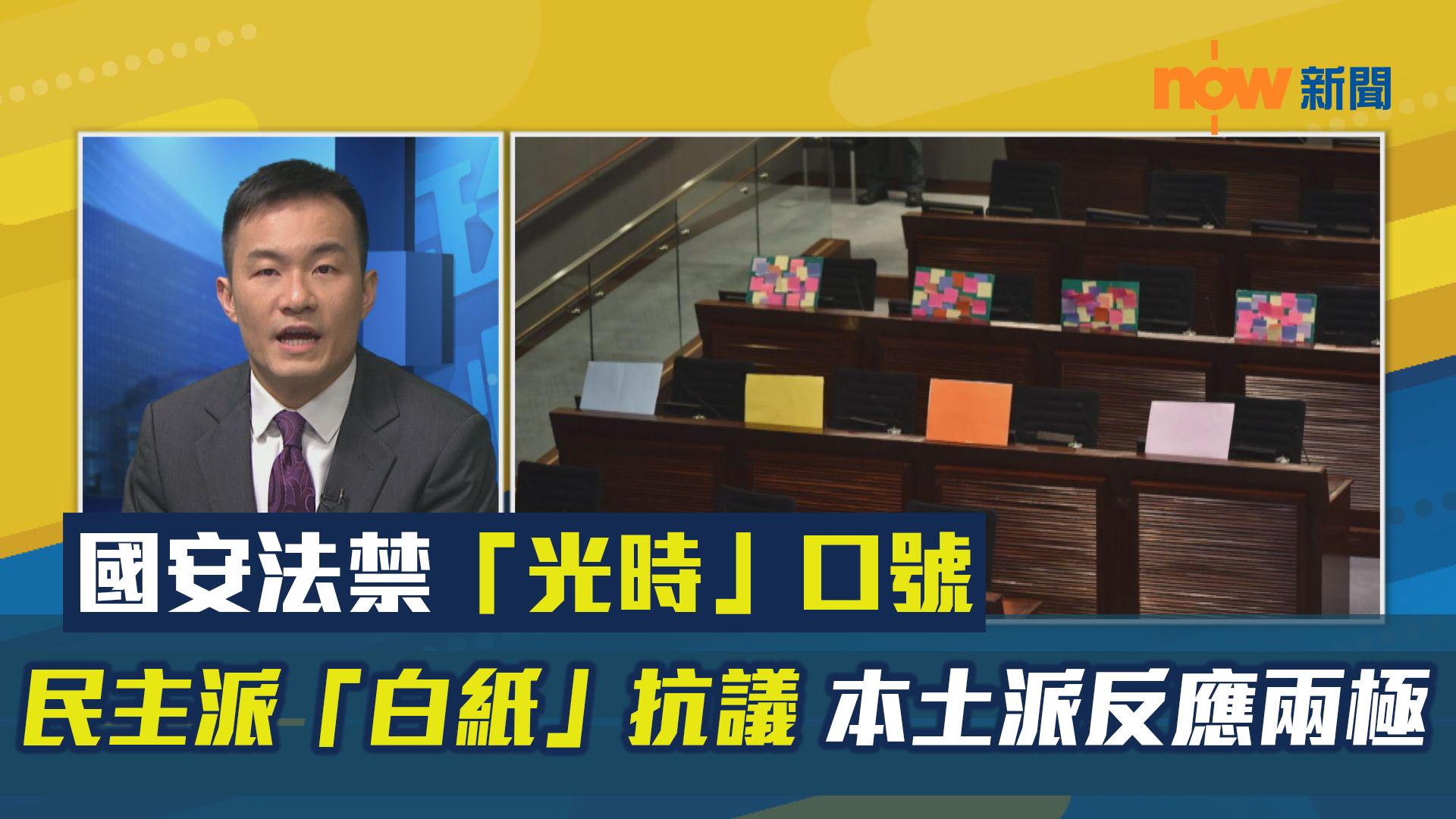 【政情】國安法禁「光時」口號 民主派「白紙」抗議 本土派反應兩極