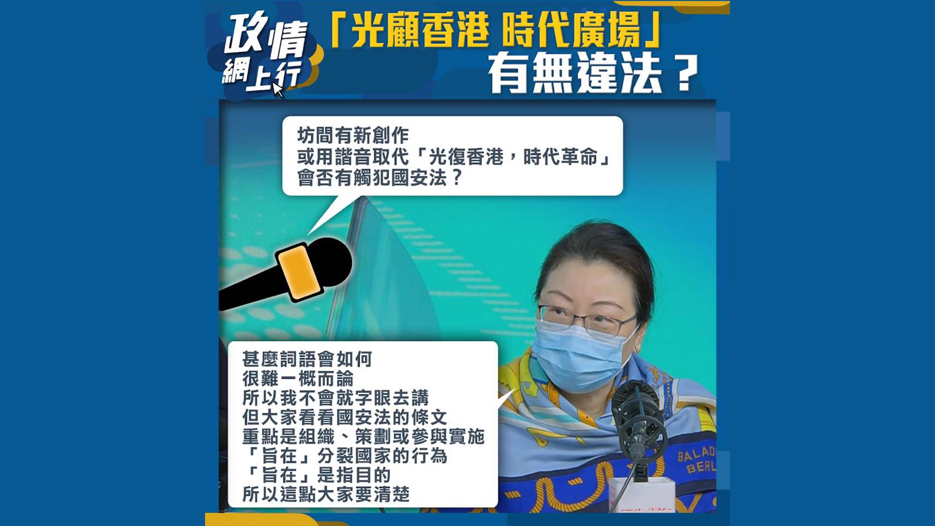 【政情網上行】「光顧香港 時代廣場」有無違法?