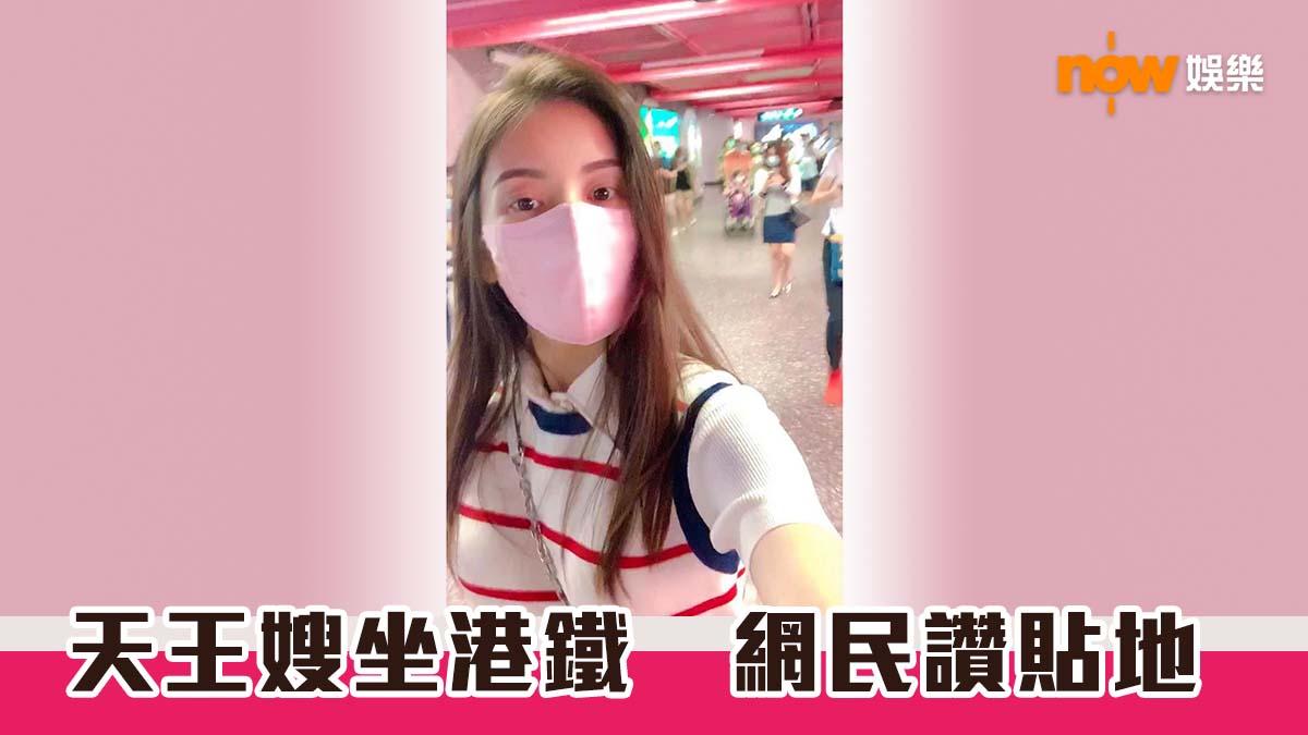 天王嫂坐港鐵 網民讚貼地