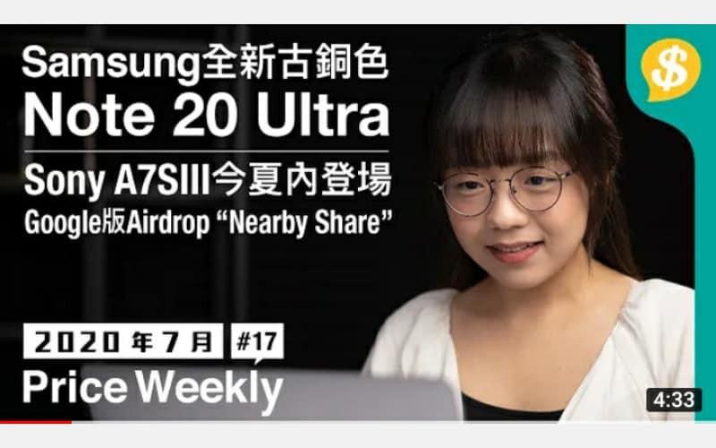 全新古銅色Samsung Galaxy Note 20 Ultra|Sony A7SIII 今夏內登場|Google