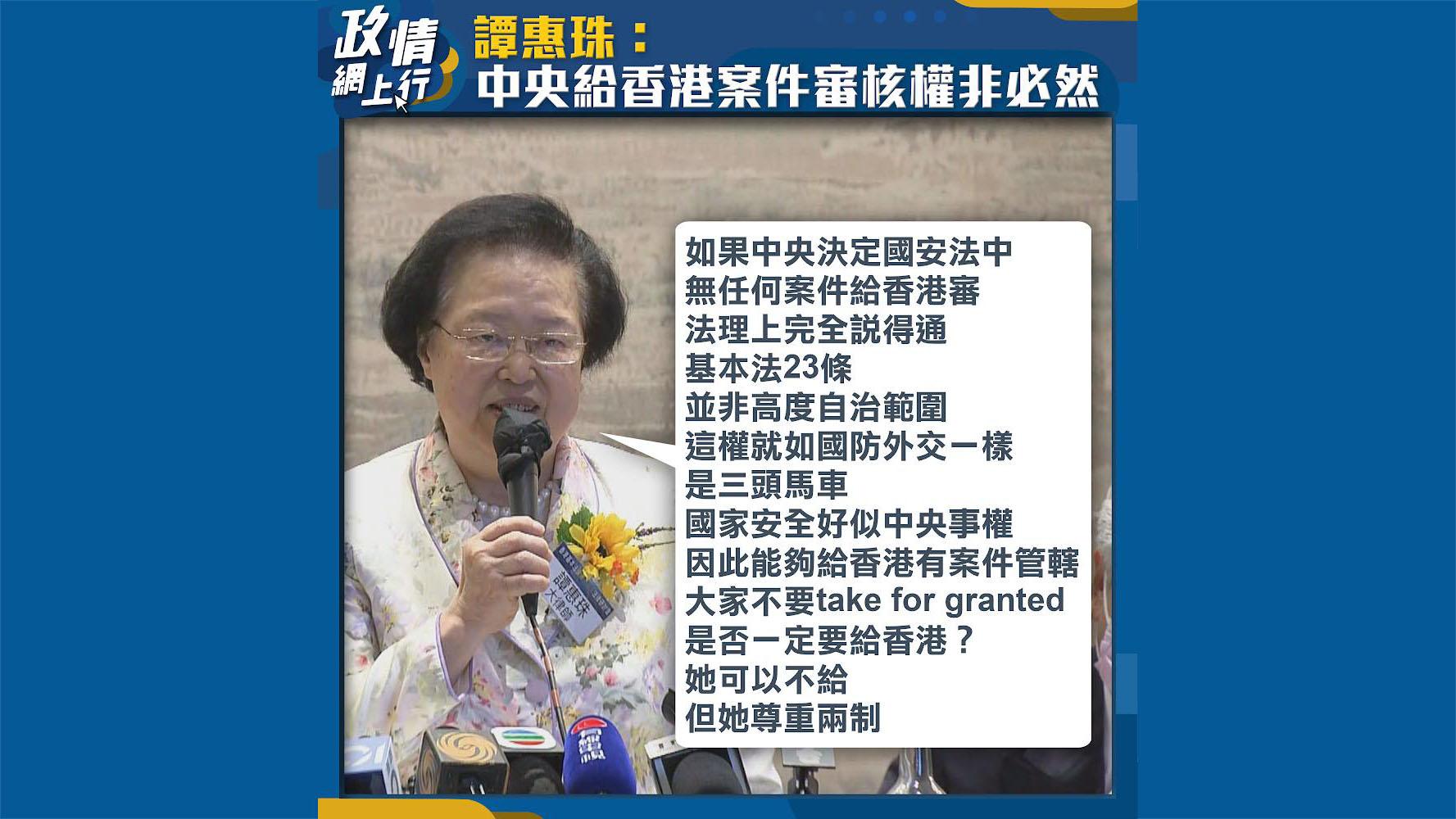 【政情網上行】譚惠珠:中央給香港案件審核權非必然