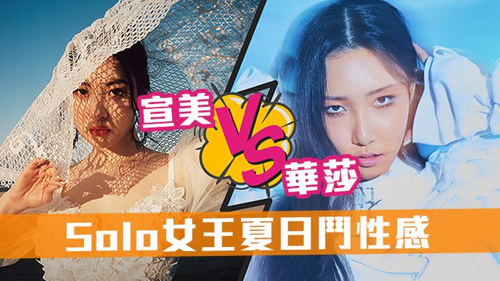 【Solo女王大戰】宣美vs華莎 夏日鬥性感