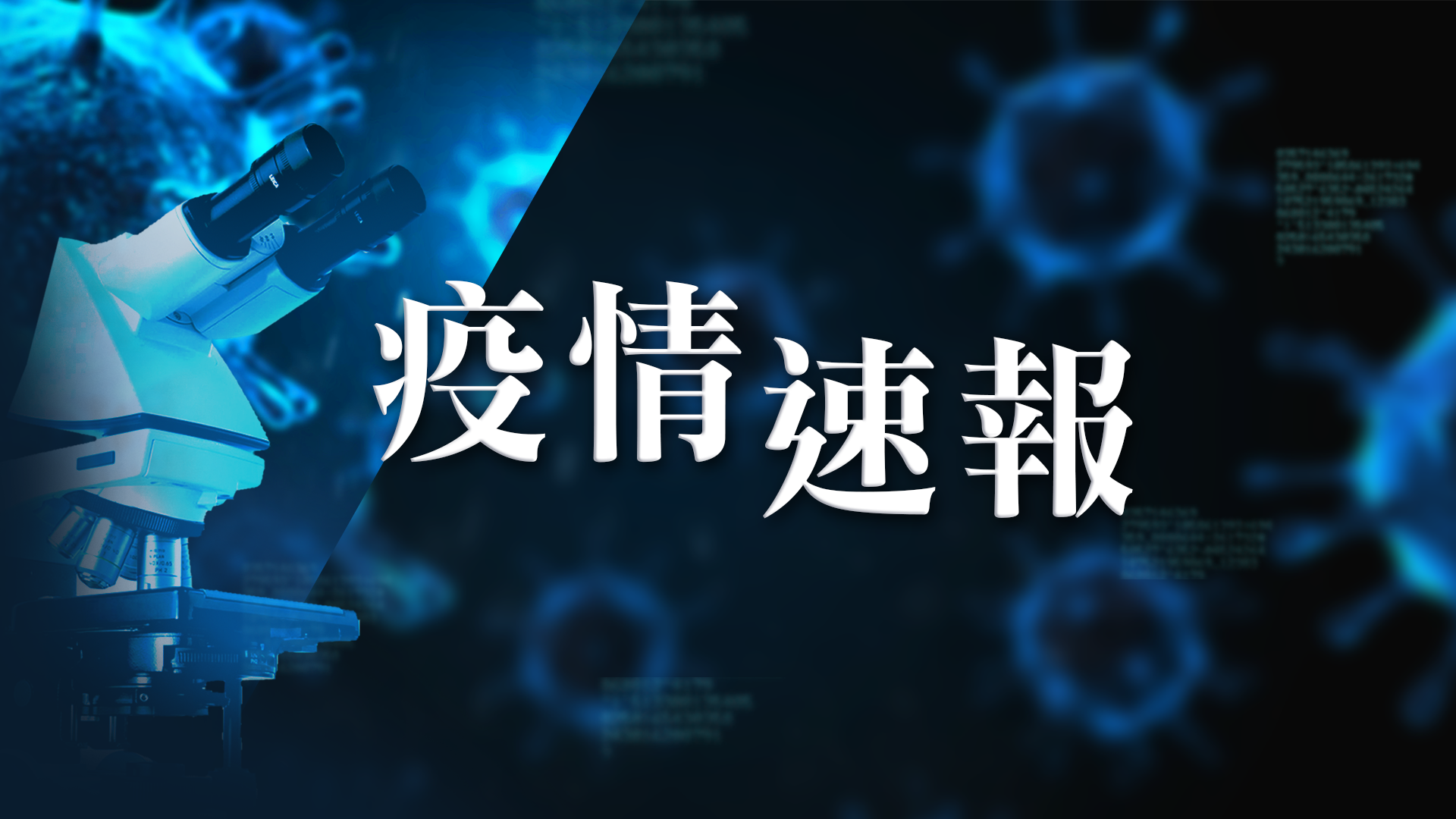 【7月7日疫情速報】(23:55)
