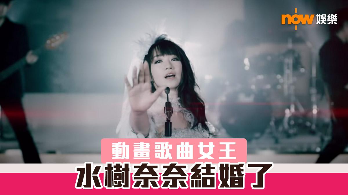 「動畫歌曲女王」水樹奈奈結婚了