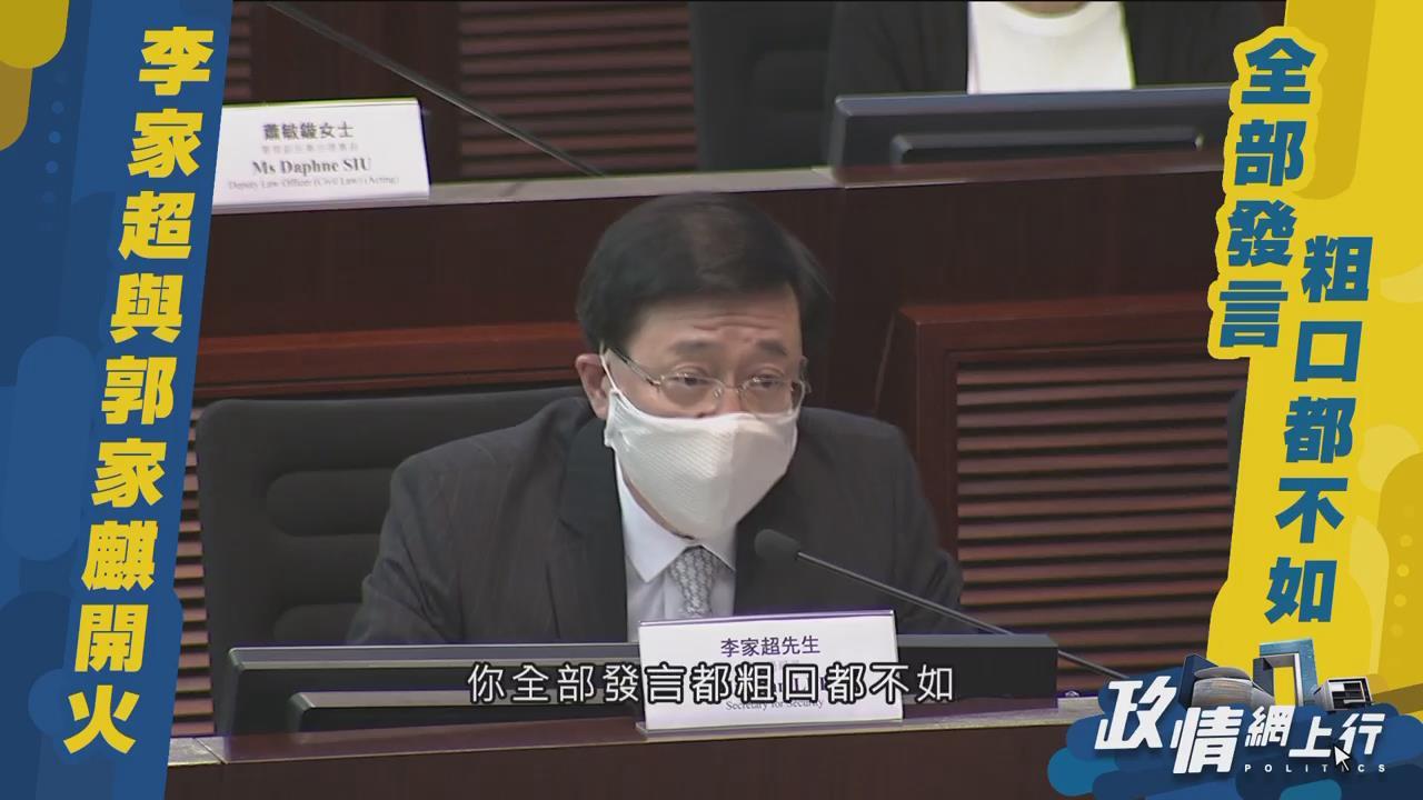 【政情網上行】李家超與郭家麒開火 斥全部發言粗口都不如