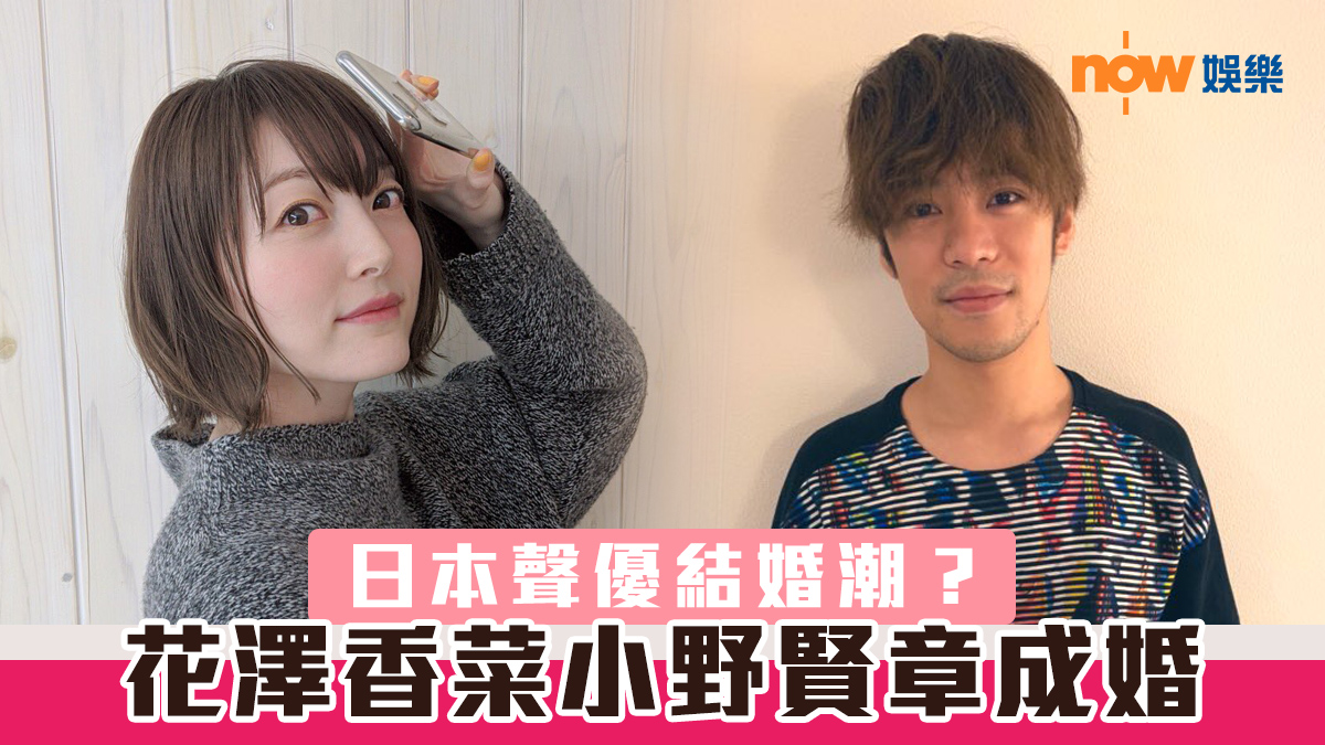 日本聲優結婚潮?花澤香菜小野賢章成婚