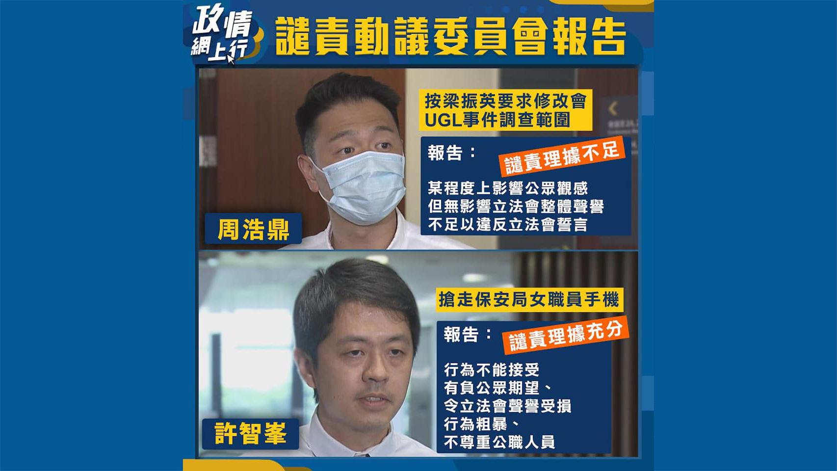 【政情網上行】譴責動議委員會報告