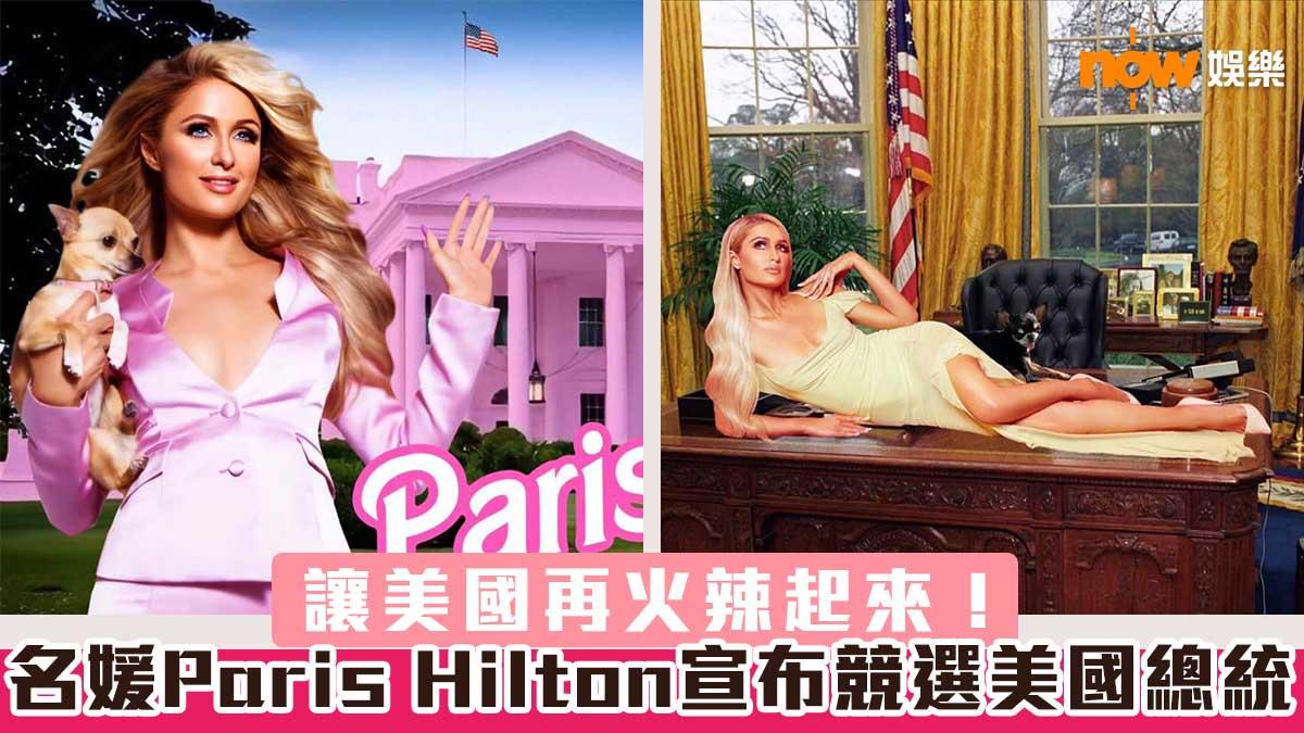 名媛Paris Hilton宣布競選美國總統:讓美國再火辣起來!
