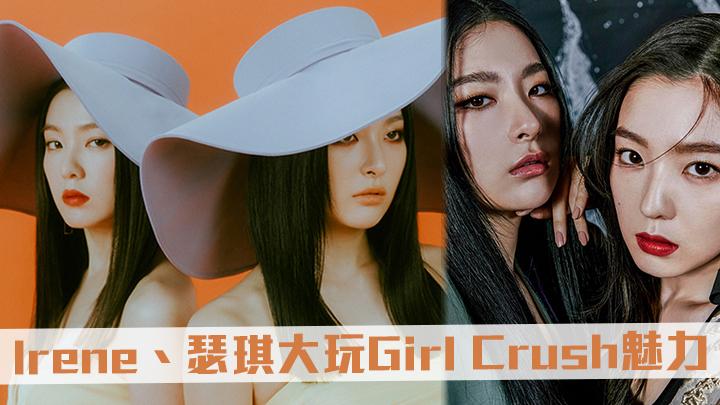 Red Velvet小分隊出道歌公開 Irene、瑟琪大玩Girl Crush魅力