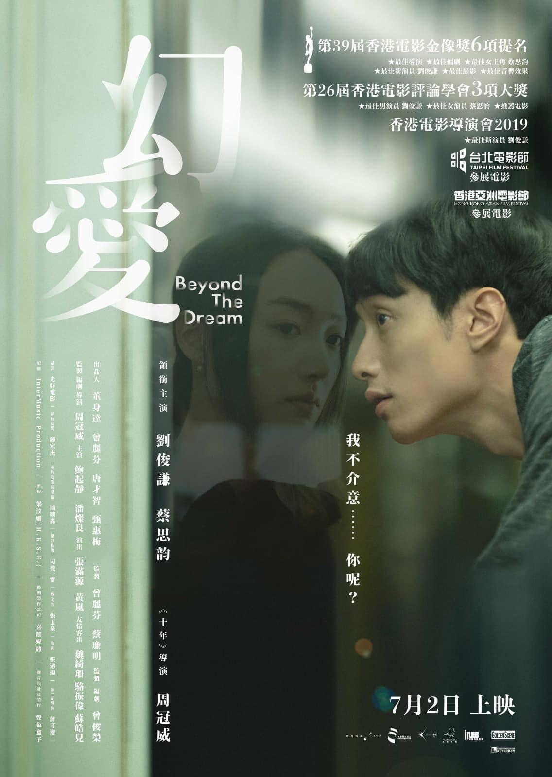 《幻愛》上映一周破400萬票房!劉俊謙、蔡思韵周六屯門謝票