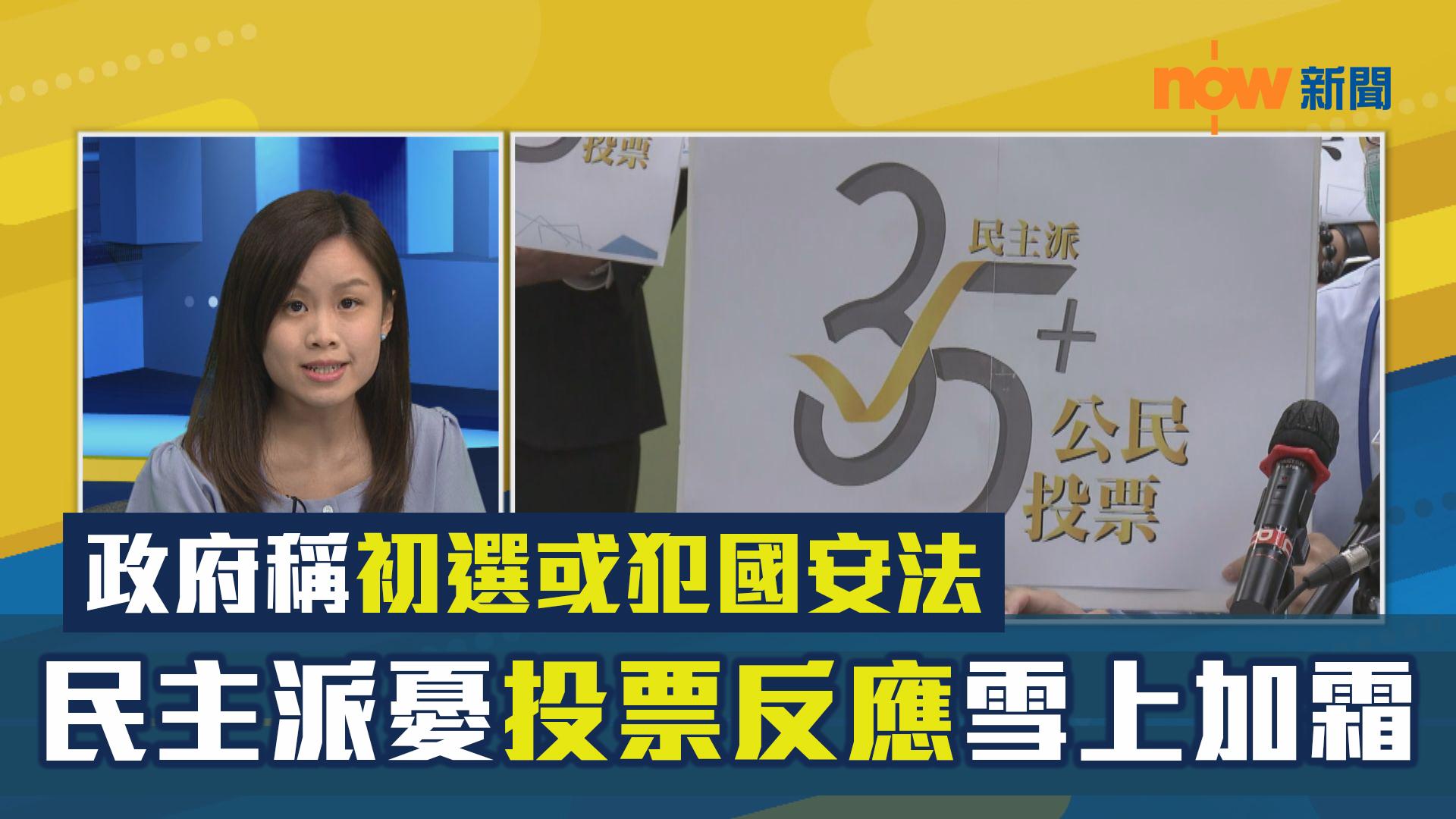 【政情】政府稱初選或犯國安法 民主派憂投票反應雪上加霜