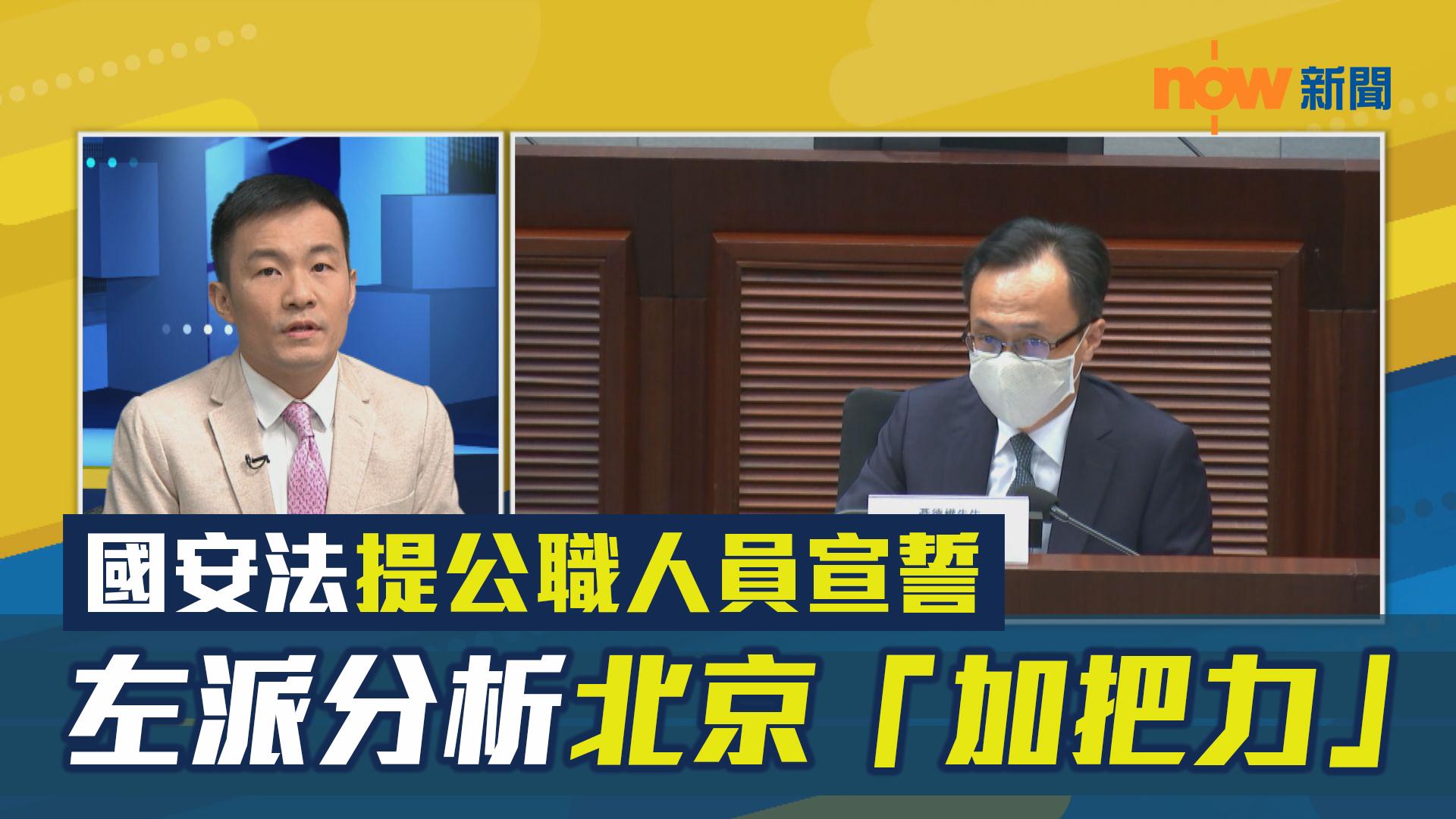 【政情】國安法提公職人員宣誓 左派分析北京「加把力」