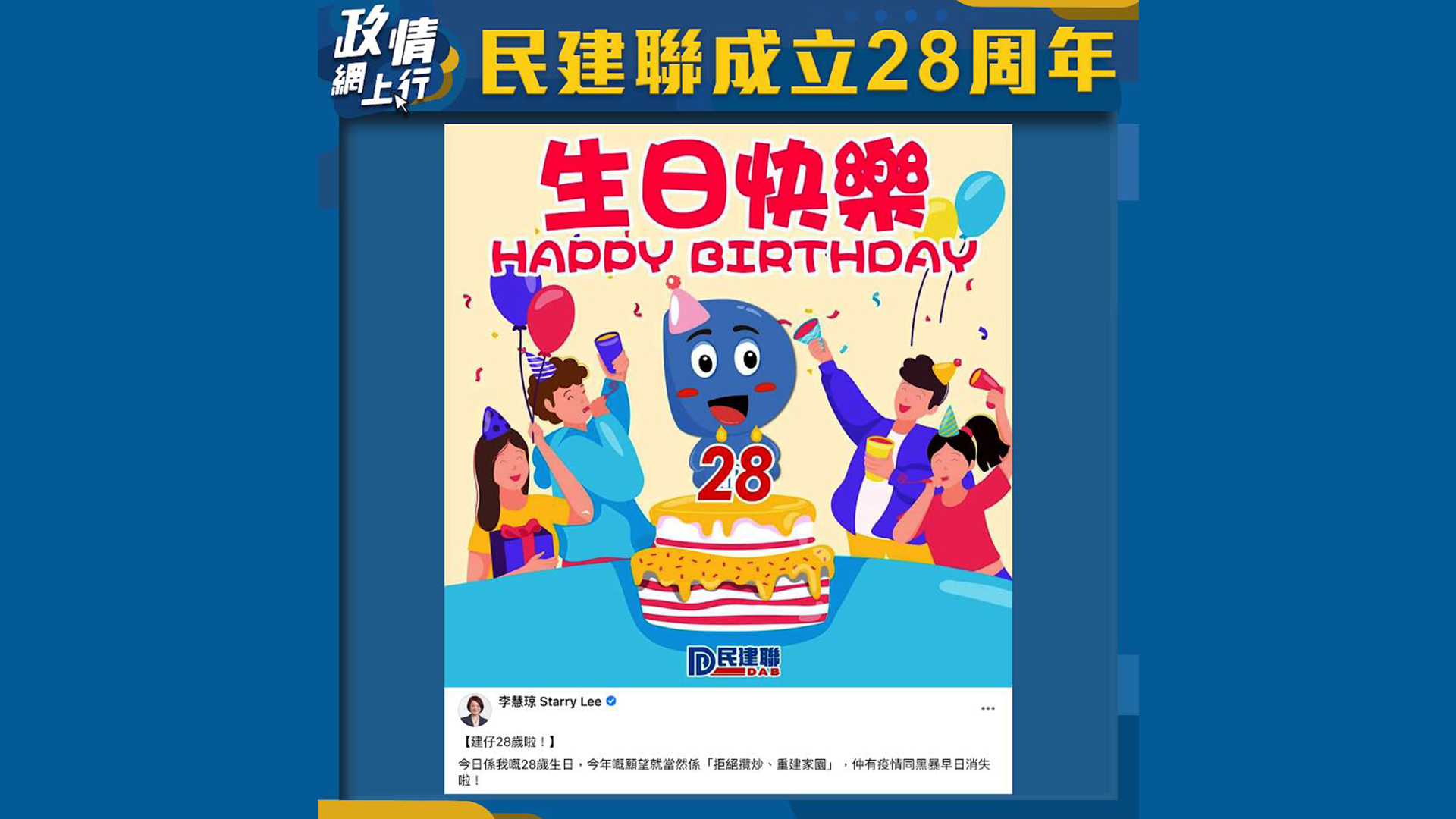 【政情網上行】民建聯成立28周年