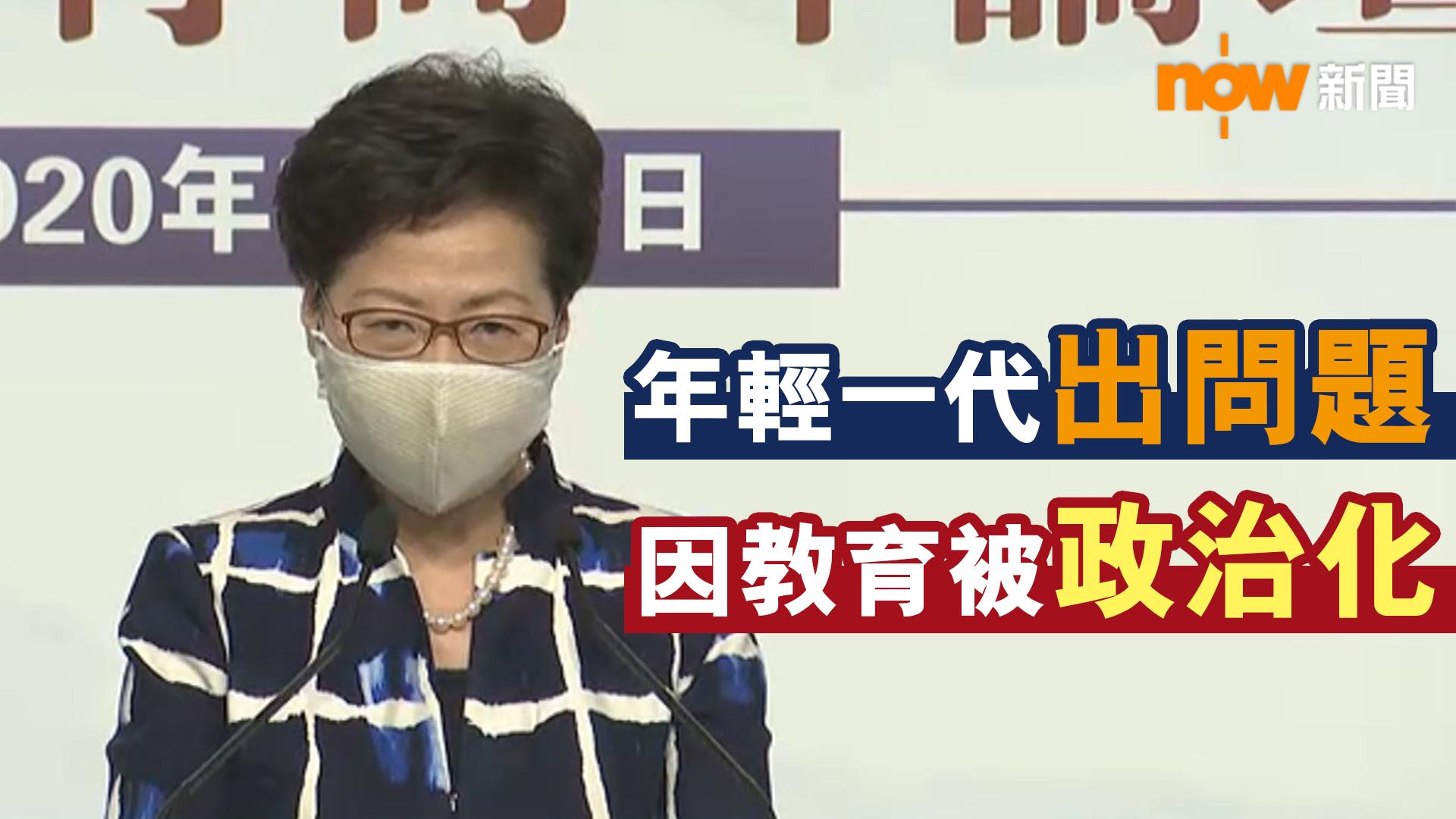 林鄭月娥:年輕一代出問題因教育被政治化