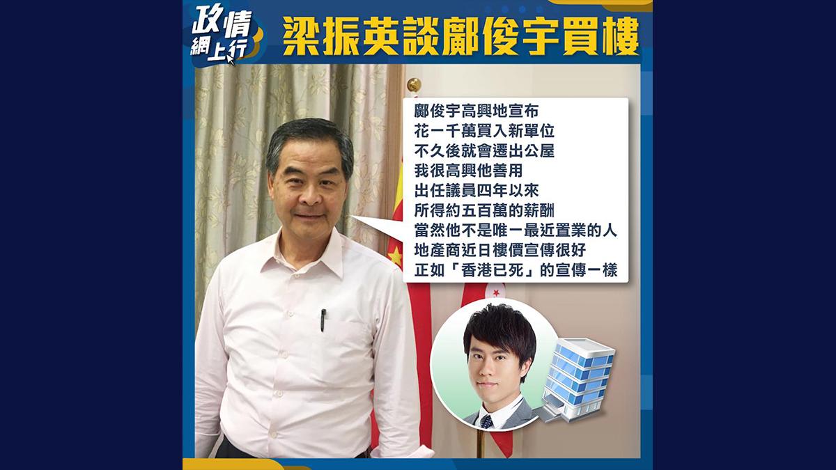 【政情網上行】梁振英談鄺俊宇買樓
