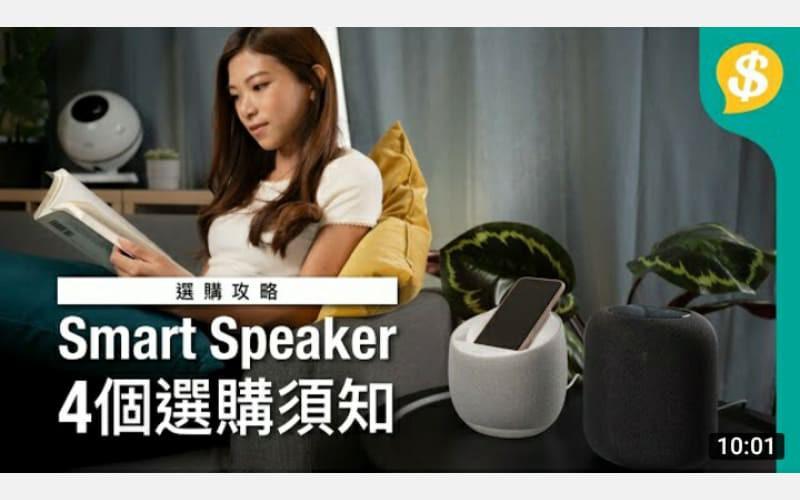 選購Smart Speaker的4個須知 | 試用Belkin Soundform Elite, Apple HomePod