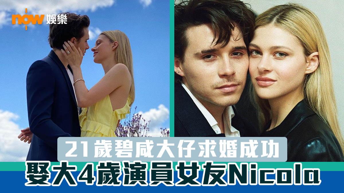 21歲碧咸大仔宣布求婚成功 娶大4歲「變形女」Nicola
