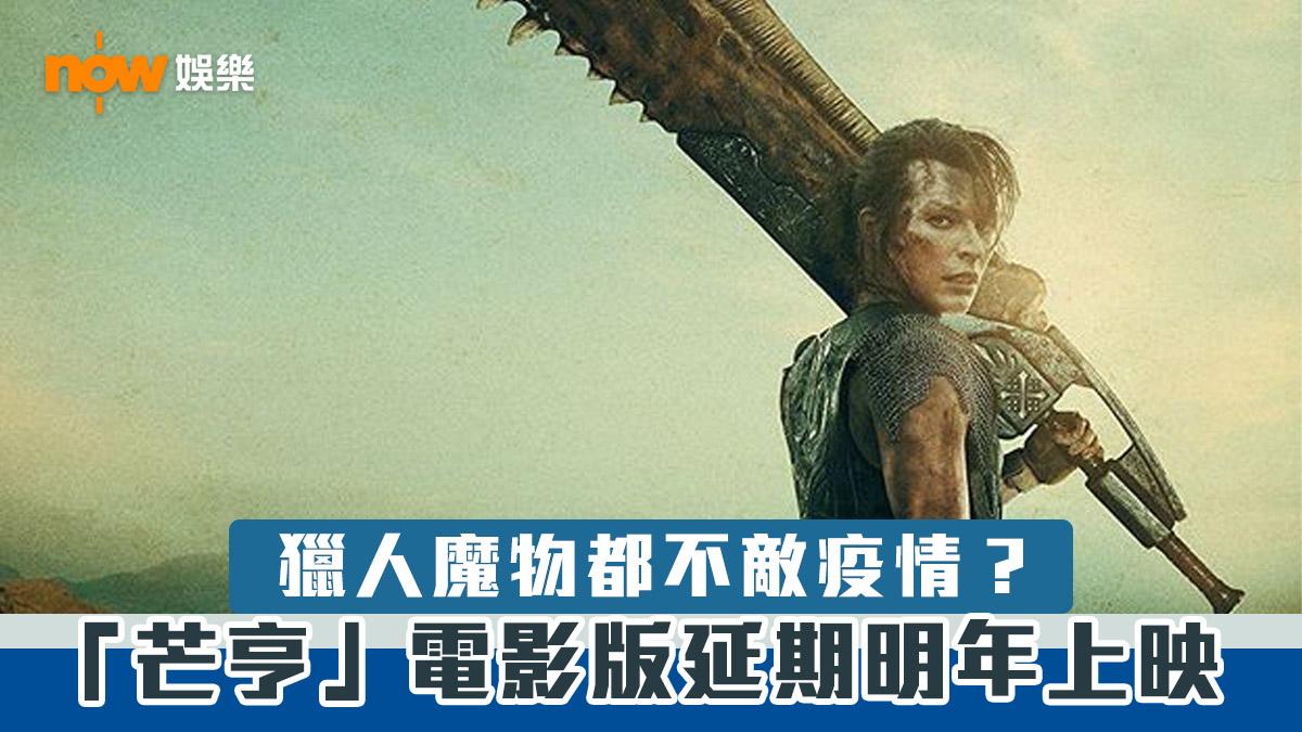 獵人魔物都不敵疫情?「芒亨」電影版延期明年上映