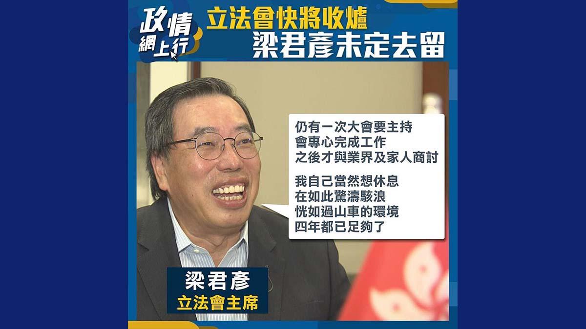 【政情網上行】立法會快將收爐 梁君彥未定去留