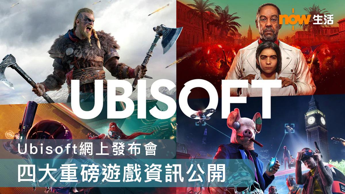 〈好Game〉Ubisoft網上發布會 四大重磅遊戲資訊公開