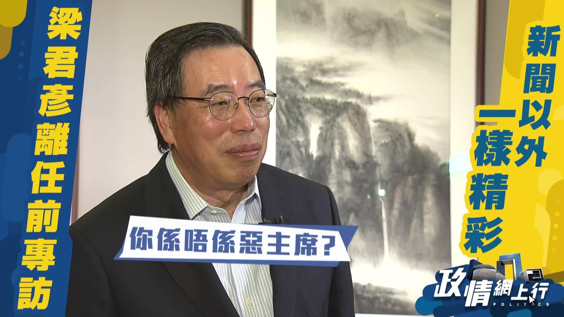 【政情網上行】梁君彥專訪 介唔介意議員叫花名?