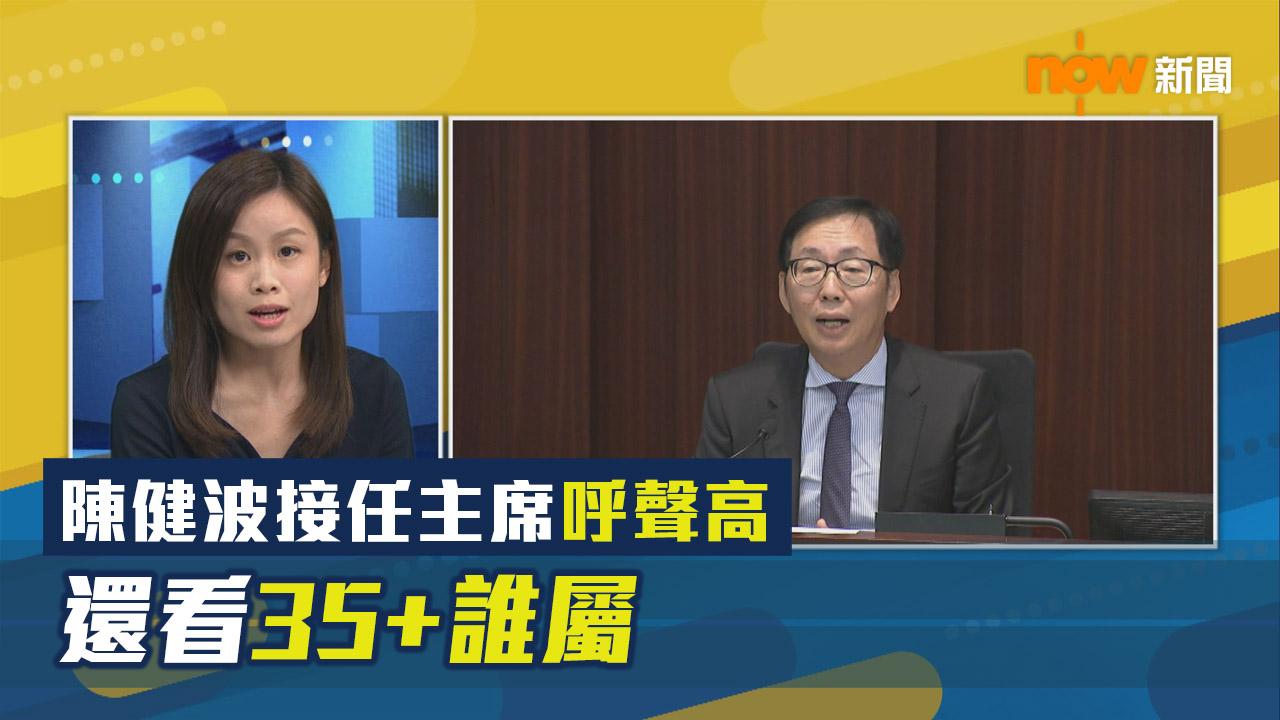 【政情】陳健波接任主席呼聲高 還看35+誰屬