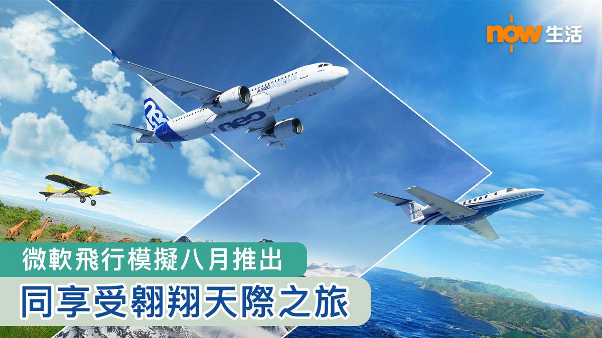 〈好Game〉《微軟飛行模擬》八月推出  同享受翱翔天際之旅