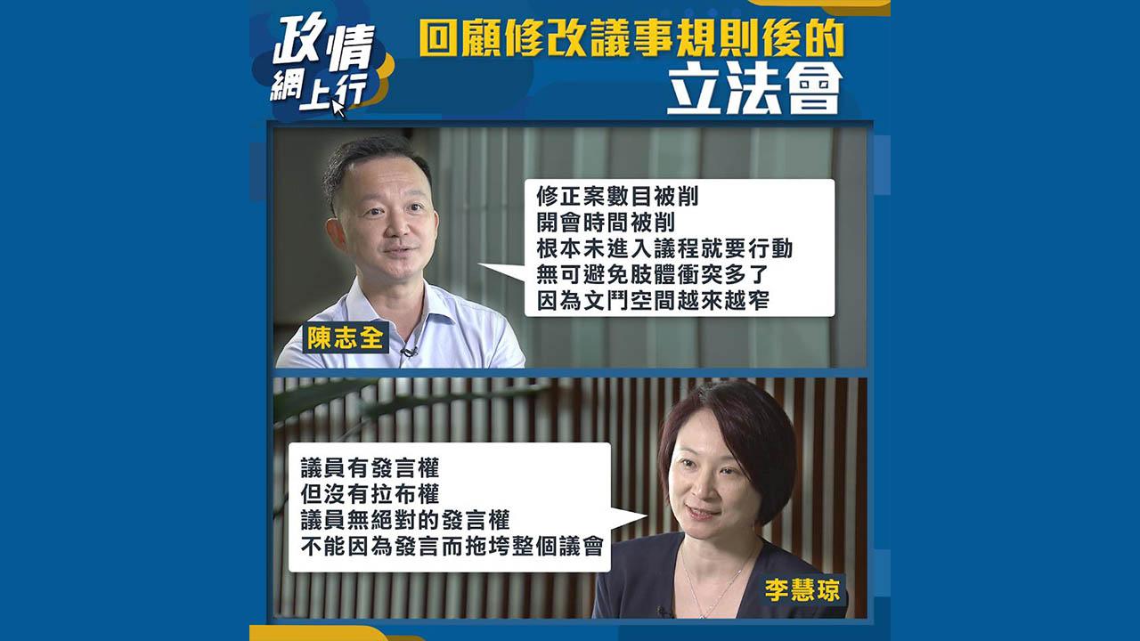 【政情網上行】回顧修改議事規則後的立法會
