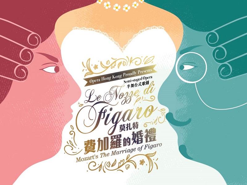 香港歌劇院隆重呈獻 半舞台式歌劇 :莫扎特《費加羅的婚禮》 風趣、惹笑的愛情故事
