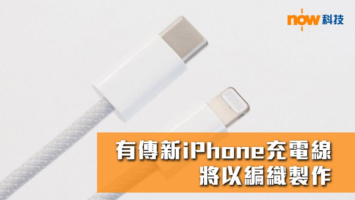 有傳新iPhone充電線將以編織製作