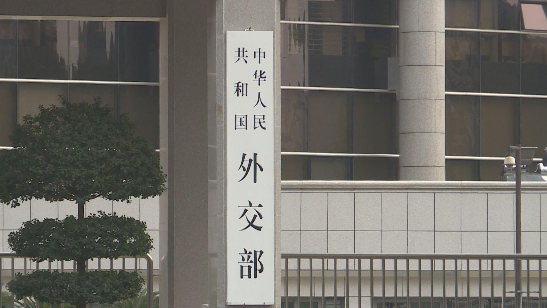 外交部召見美國駐華大使就簽署香港自治法案提嚴正交涉