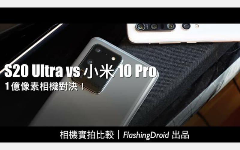【1億像素對決】Samsung Galaxy S20 Ultra vs 小米 10 Pro 相機比拼,大量實拍參考