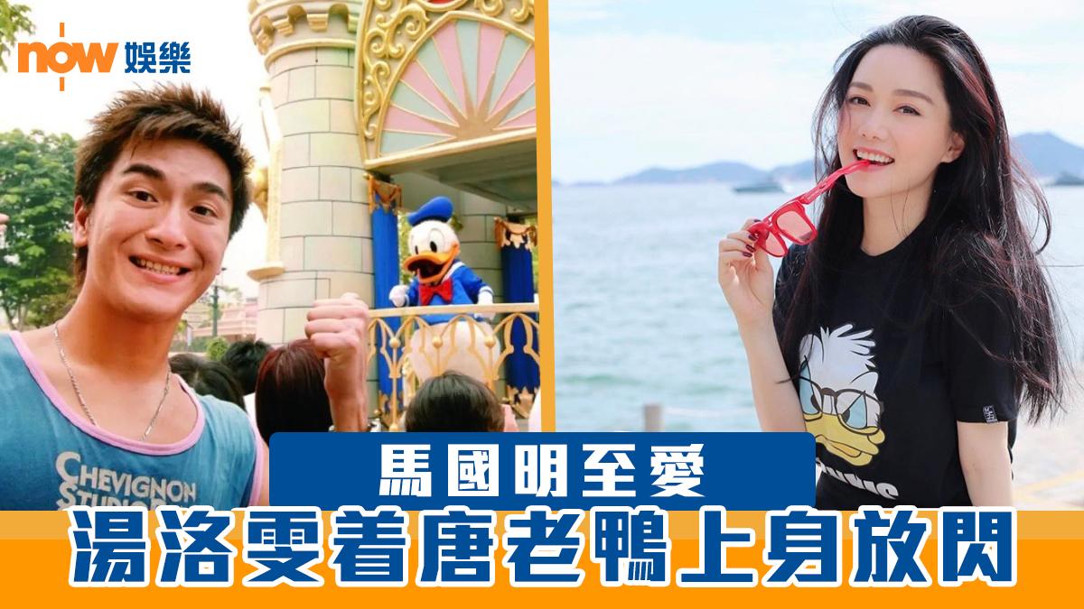 【繼續放閃】湯洛雯靚相T恤藏亮點 網民:馬明最愛的唐老鴨!