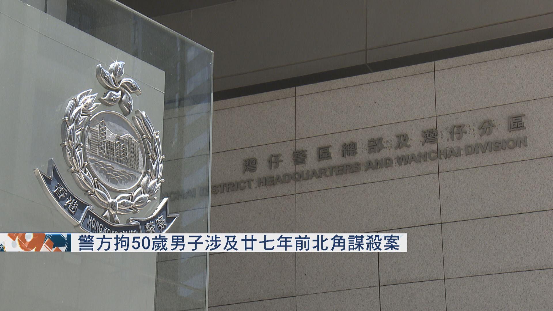 警方拘50歲男子涉及廿七年前北角謀殺案