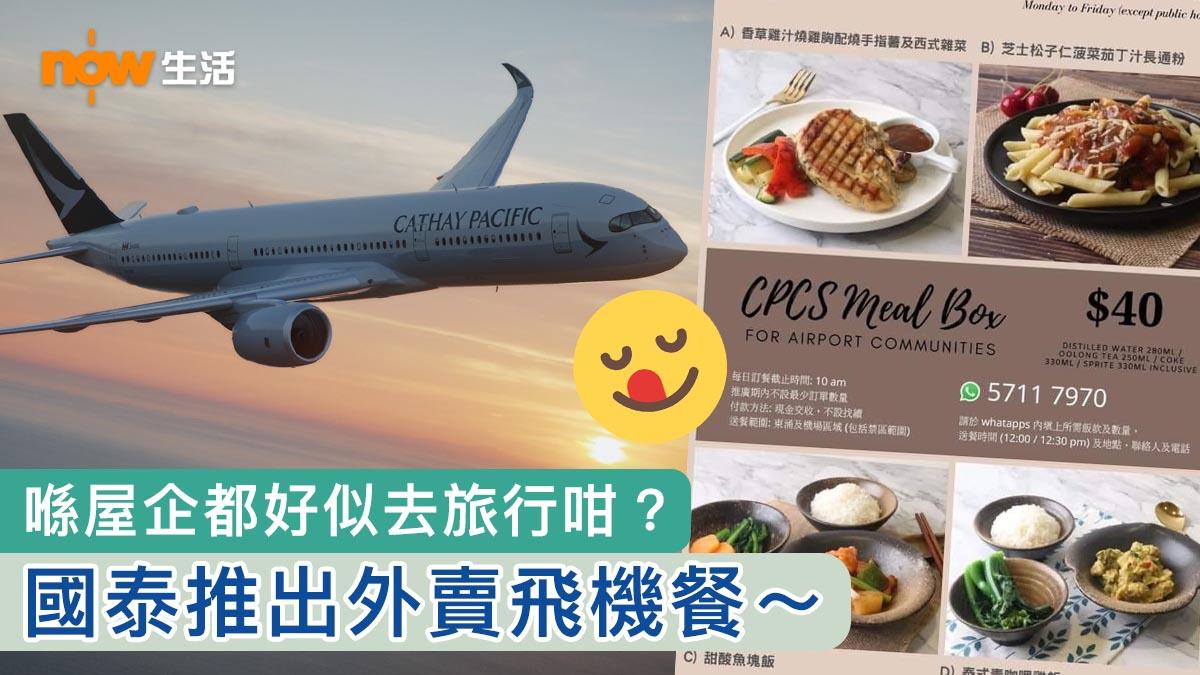 屋企都歎到飛機餐?國泰推出外賣飛機餐$40/份送上門!