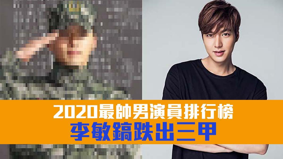 【最新】2020最帥男演員排行榜 李敏鎬跌出三甲