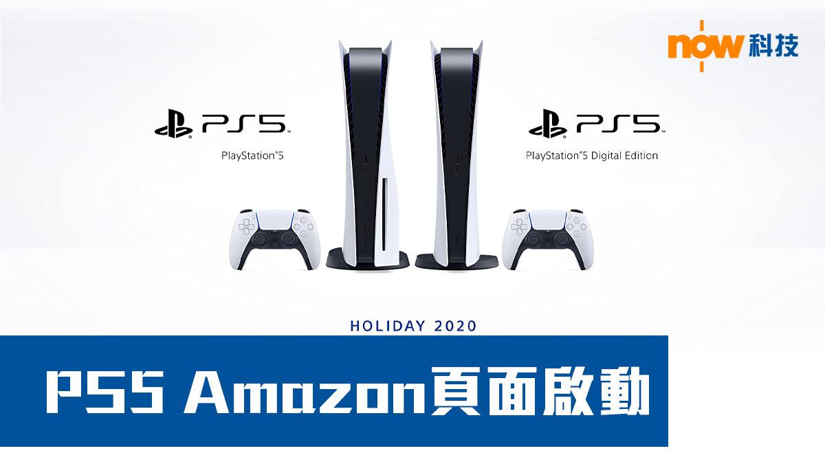 PS5 Amazon頁面啟動 手掣試玩片段即將公開