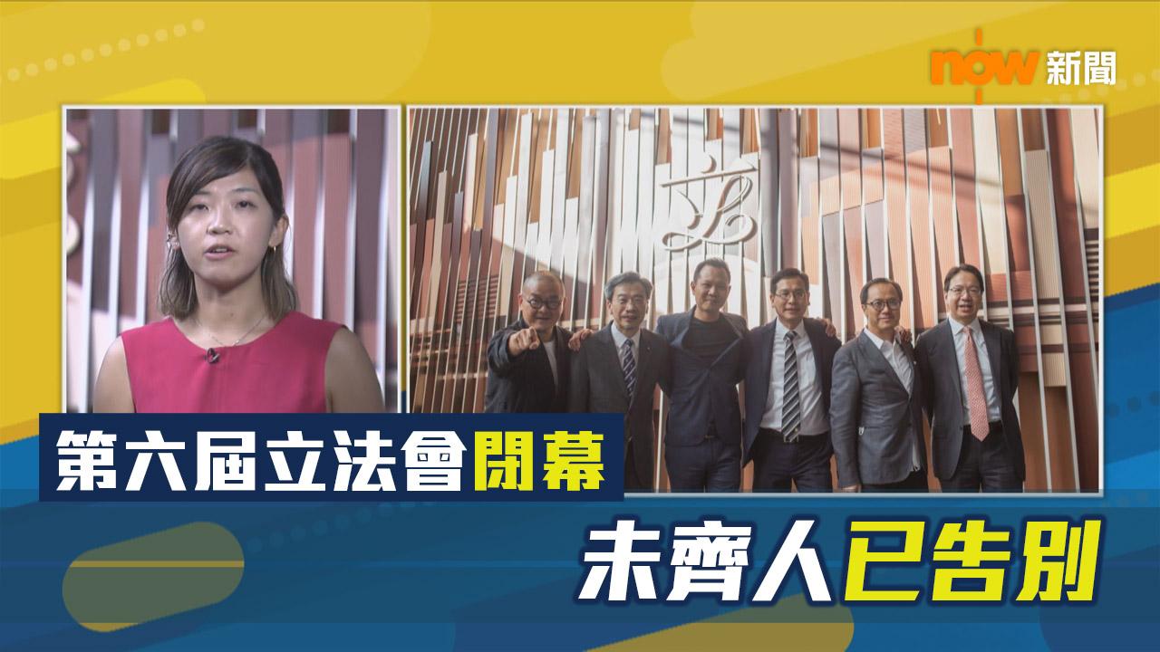 【政情】第六屆立法會閉幕 未齊人已告別