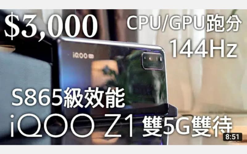 【$3,000之選】雙 5G 雙待 + 144Hz 螢幕!iQOO Z1 開箱評測,MediaTek 天璣 1000 Plus 處理器 CPU/GPU 跑分測試